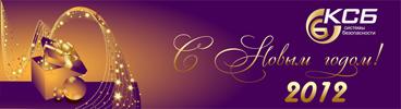Новый Год 2012!